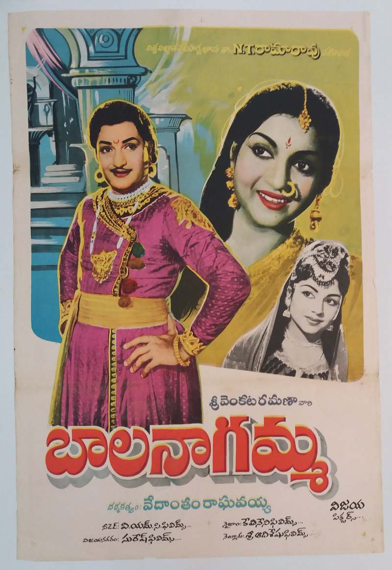 TELUGU MOVIE POSTERS