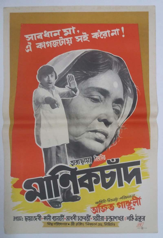 phatik chand bengali movie